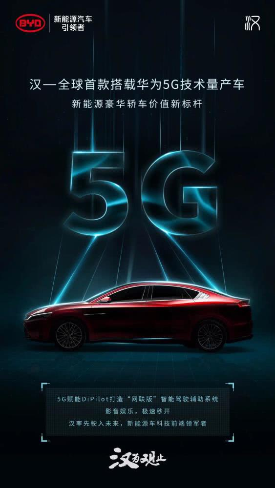 Huawei 5G in-vehicle module is now commercially available, reports say-cnEVpost