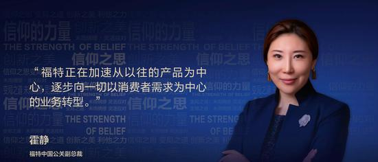 Ford China vice president (VP) of communications, Huojing may resign this October-cnEVpost