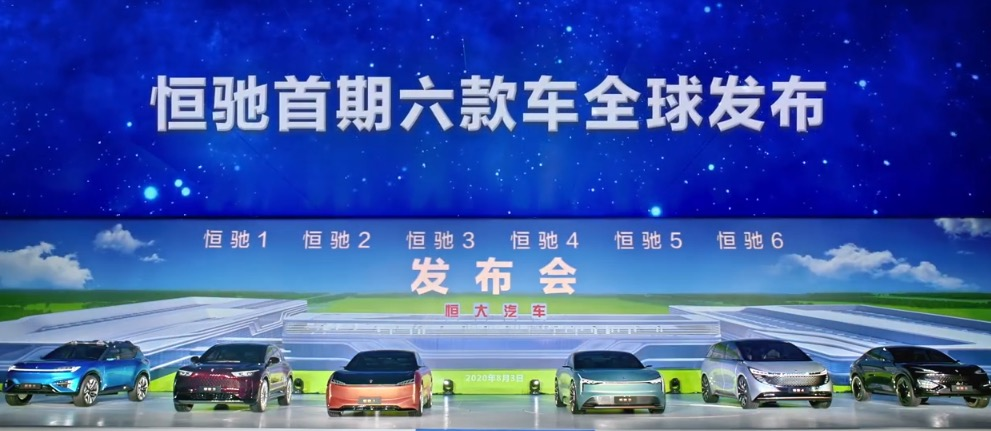 Evergrande's car making arm raises up to $3.35 billion through private placement-CnEVPost
