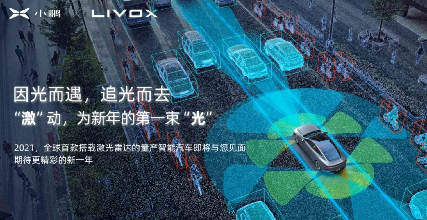XPeng announces its LiDAR supplier as Livox, a company incubated by drone maker DJI-CnEVPost