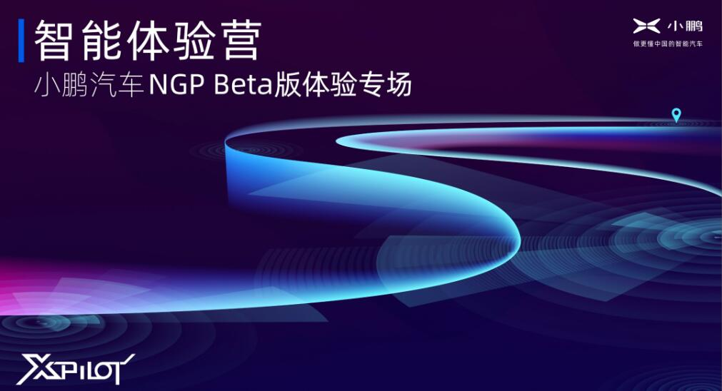 XPeng will open NGP Beta experience to selected users on Jan 11-CnEVPost