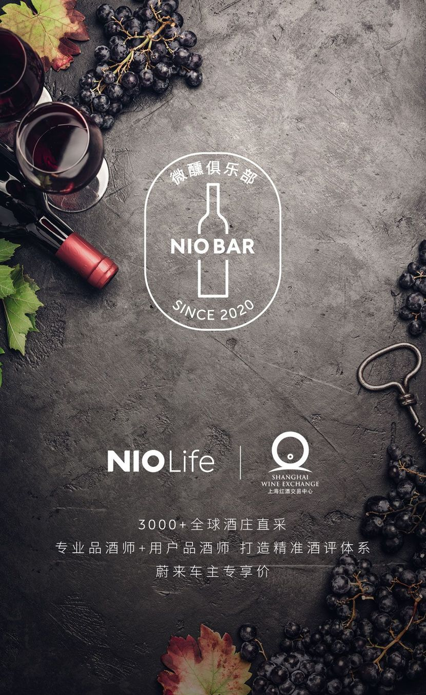Teslaquila? NIO is much more serious than Tesla in liquor business-CnEVPost