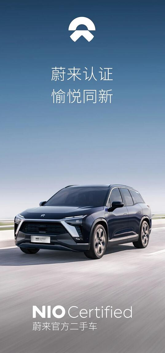 NIO launches used car business NIO Certified, plans to invest $460 million to support it in next 5 years-CnEVPost