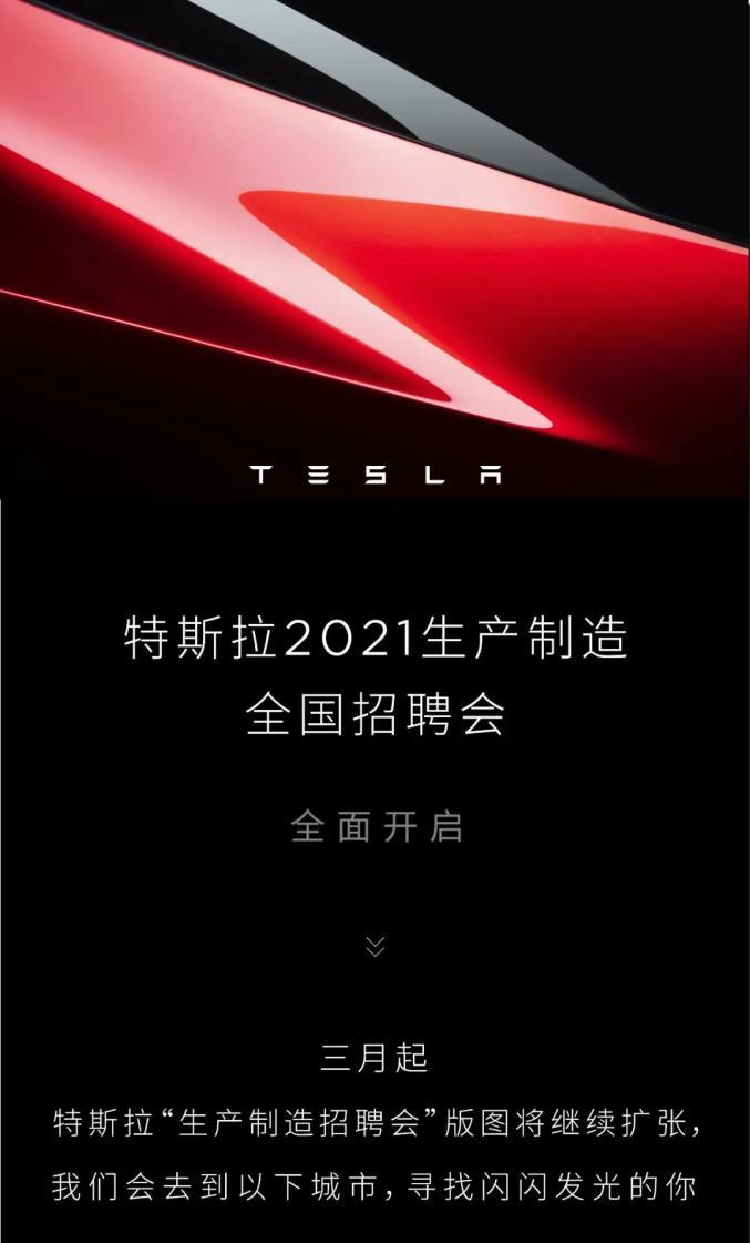 Tesla China goes on hiring spree for Shanghai Gigafactory-CnEVPost