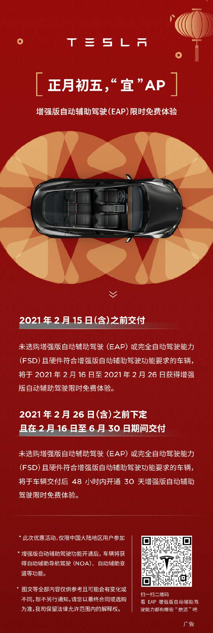 Tesla allows owners in China to try EAP features for free for limited time-CnEVPost