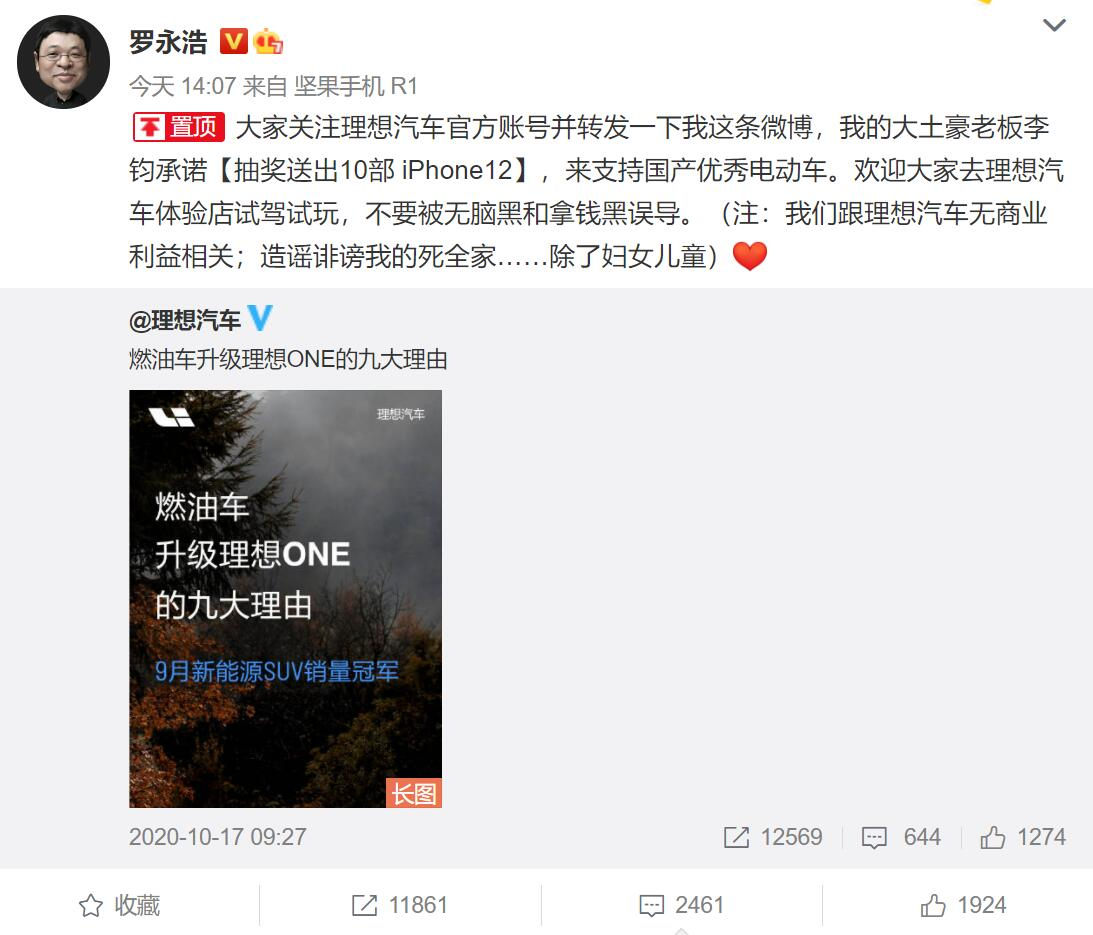 Smartisan founder Luo Yonghao voices his support for Li Auto again-CnEVPost
