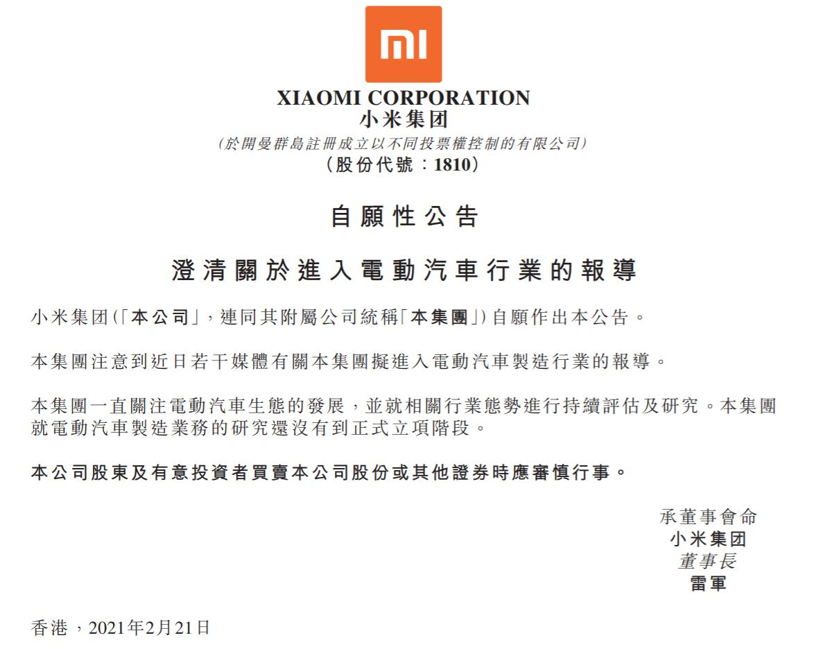 Xiaomi clarifies reports that it plans to build electric cars-CnEVPost
