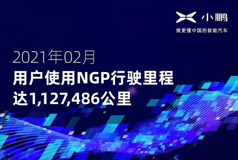 XPeng says users drive over 1 million km with NGP in February-CnEVPost