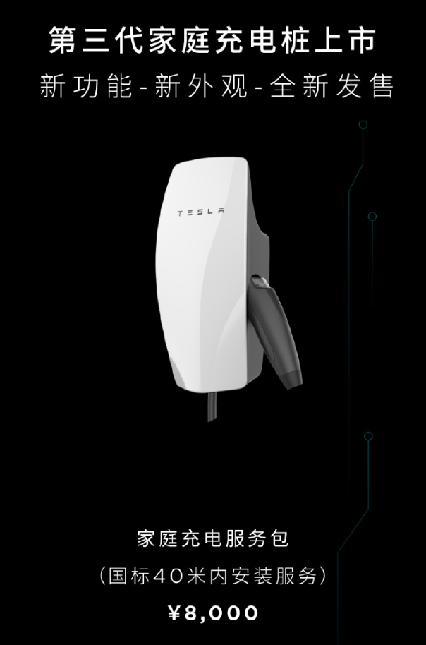 Tesla's second-gen Wall Connector reduced by about $305 in China-CnEVPost