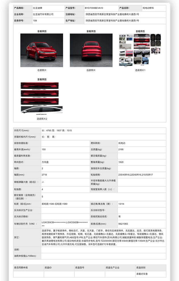 BYD Qin PLUS EV with 600km range coming-CnEVPost