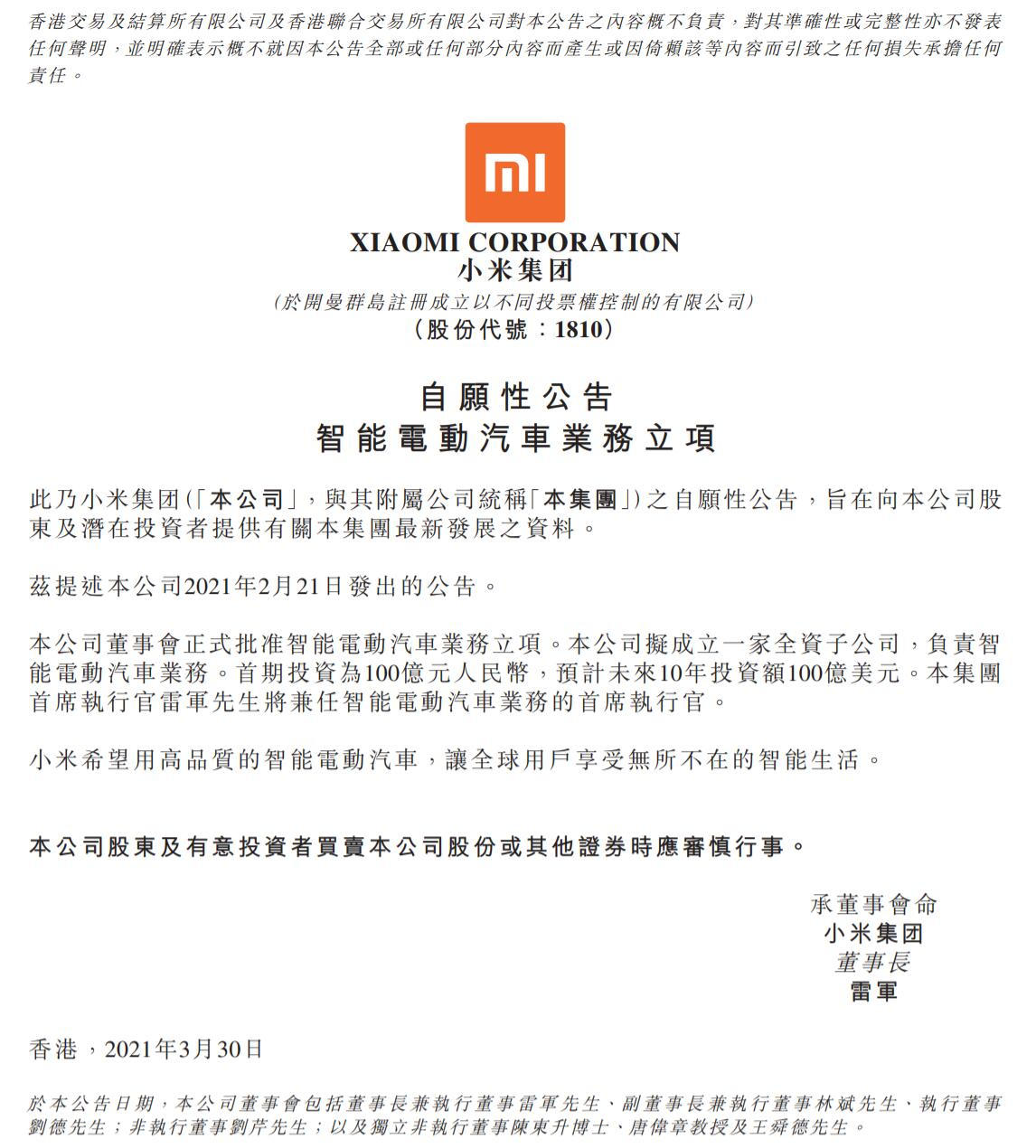 BREAKING: Xiaomi confirms launch of electric car business, to invest $10 billion over next decade-CnEVPost