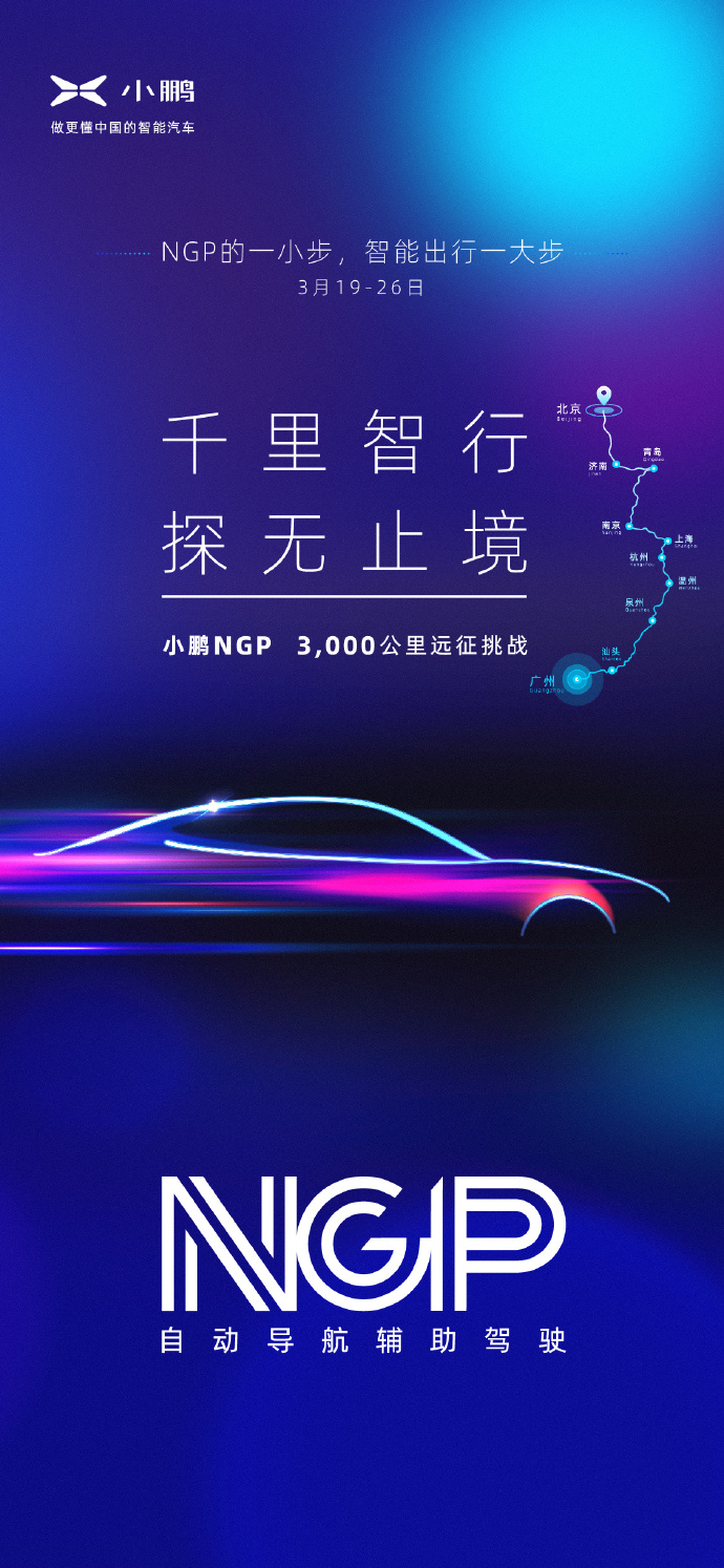 XPeng launches event to show off its self-driving capabilities-CnEVPost