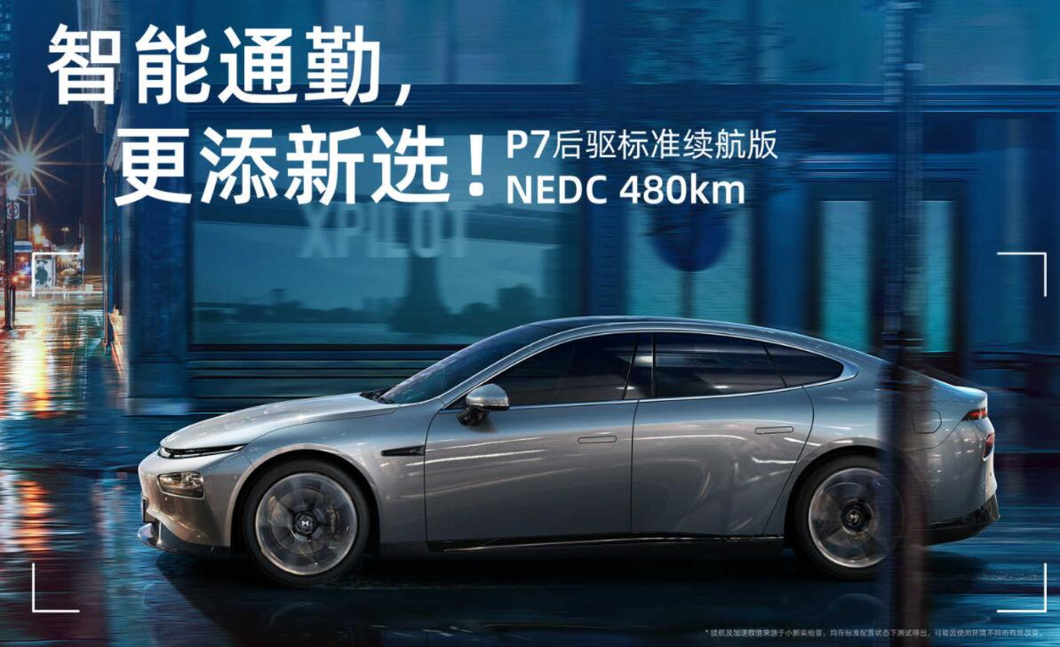 XPeng launches P7 and G3 models with lithium iron phosphate batteries, deliveries to begin in next two months-CnEVPost