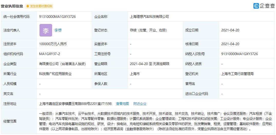 Li Auto establishes new company in Shanghai with RMB 1 billion registered capital-CnEVPost