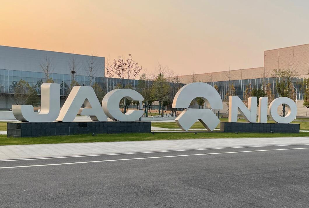 NIO's JV with JAC has been officially established with registered capital of about $76 million-CnEVPost