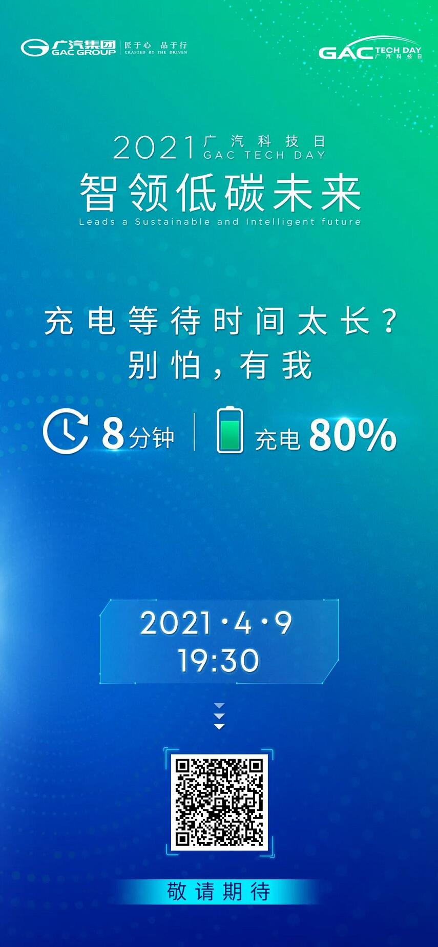 GAC expected to unveil battery technology with range of up to 1,000km on Friday-CnEVPost