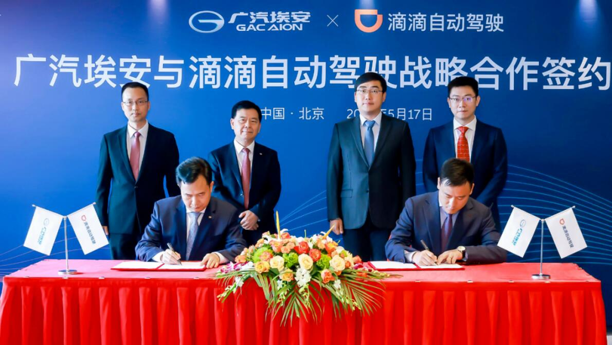 GAC Aion, Didi sign deal to jointly build driverless model-CnEVPost