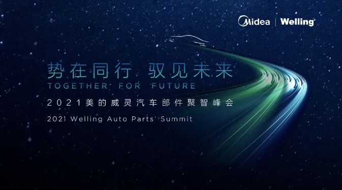 Chinese home appliance giant Midea to unveil NEV products on May 18-CnEVPost