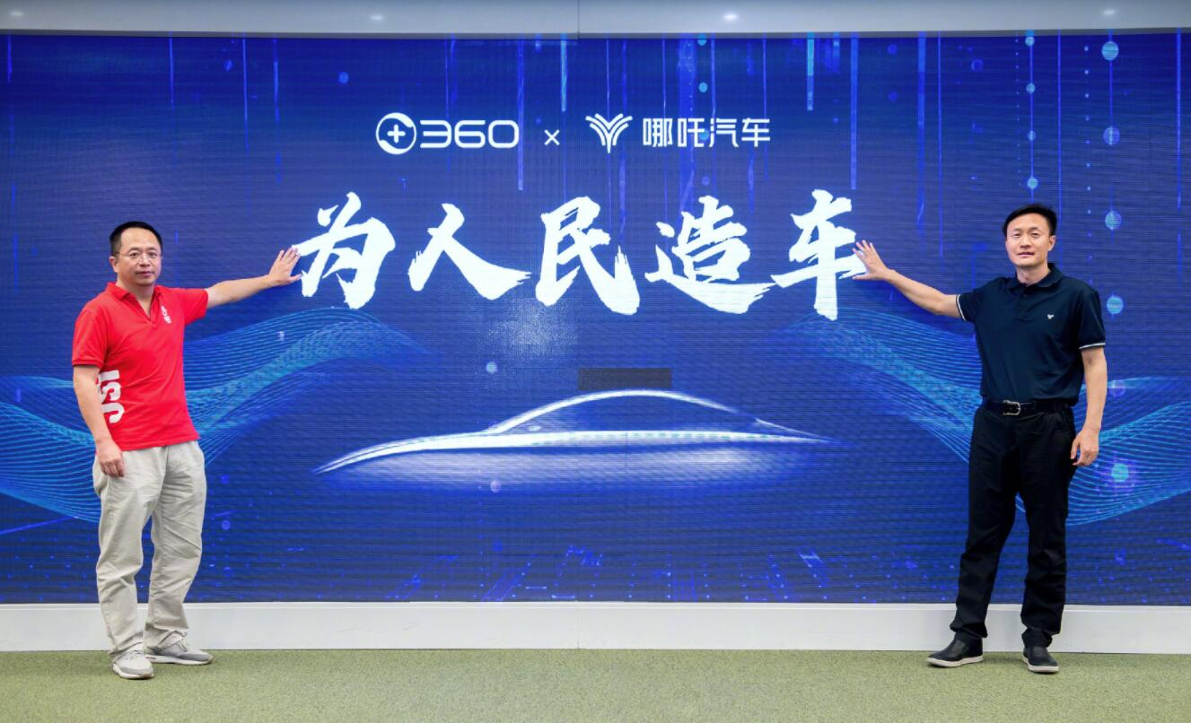 China's largest cybersecurity firm explains its choice of car-making partner: We have no choice because NIO, XPeng, Li Auto are already public-CnEVPost