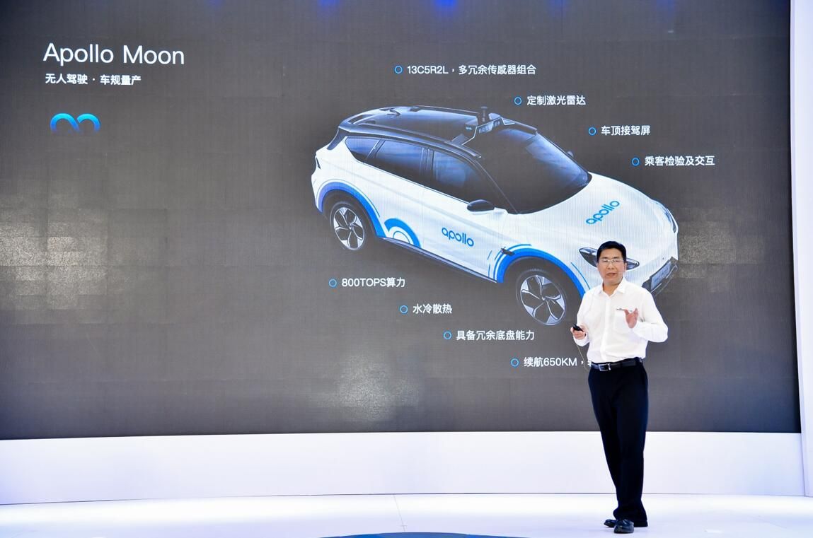 Baidu Apollo, Arcfox unveil Apollo Moon to accelerate Robotaxi commercialization at low cost-CnEVPost