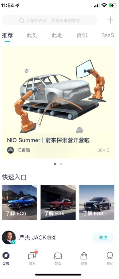 NIO App wins award for its user experience-CnEVPost
