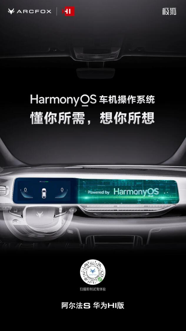 Arcfox α-S with 'Huawei Inside' to feature HarmonyOS in-car system-CnEVPost