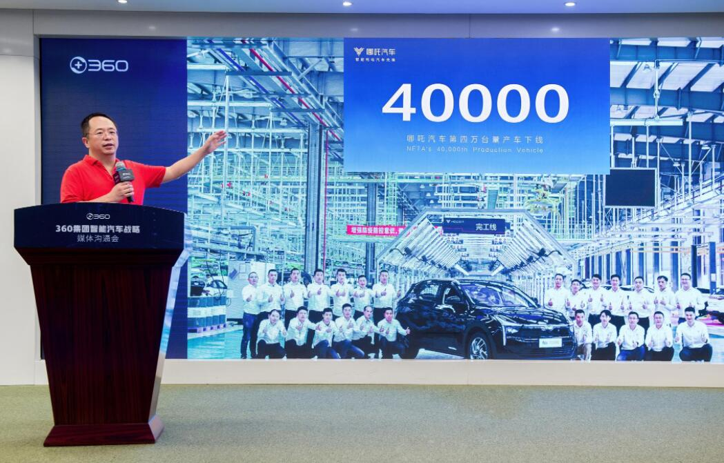 Qihoo 360 starts hiring for car business, aims to build models priced at about $15,700-CnEVPost