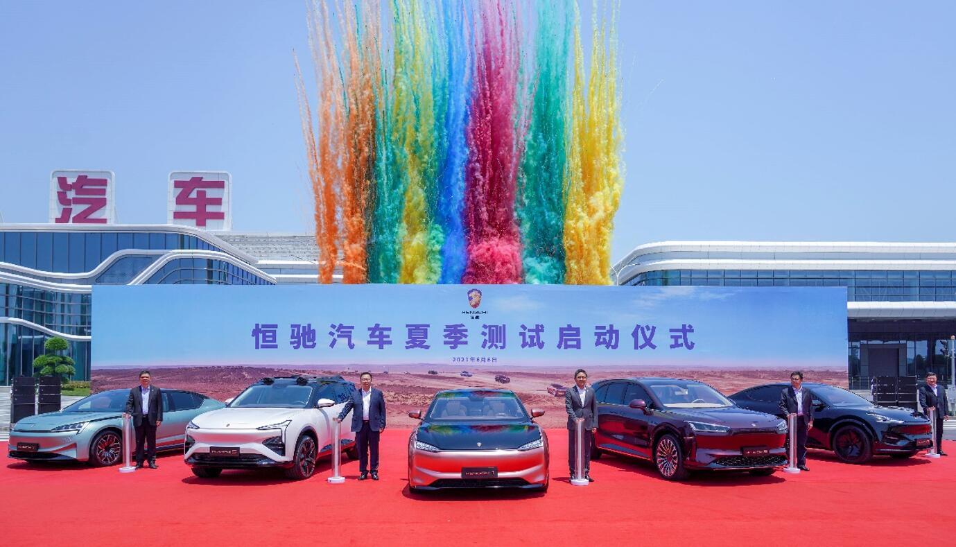 Evergrande Auto begins summer testing for 5 Hengchi models-CnEVPost