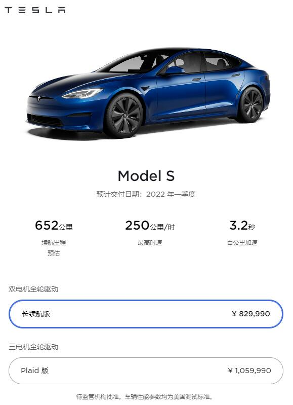 Tesla raises prices of Model S and Model X Long Range in China-CnEVPost