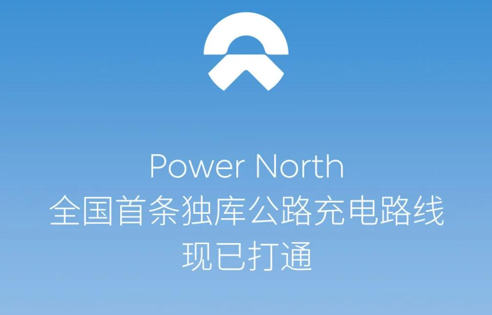 NIO completes new charging line under Power North plan-CnEVPost