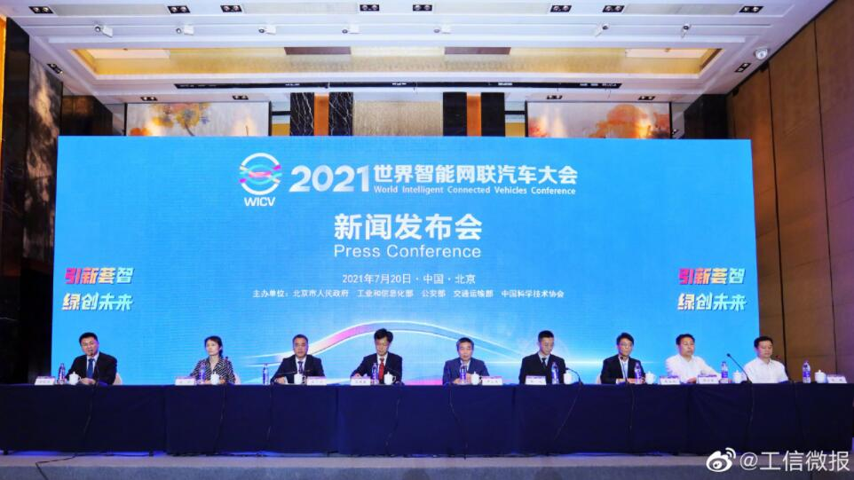 Beijing to hold connected car conference on Sept. 25-CnEVPost