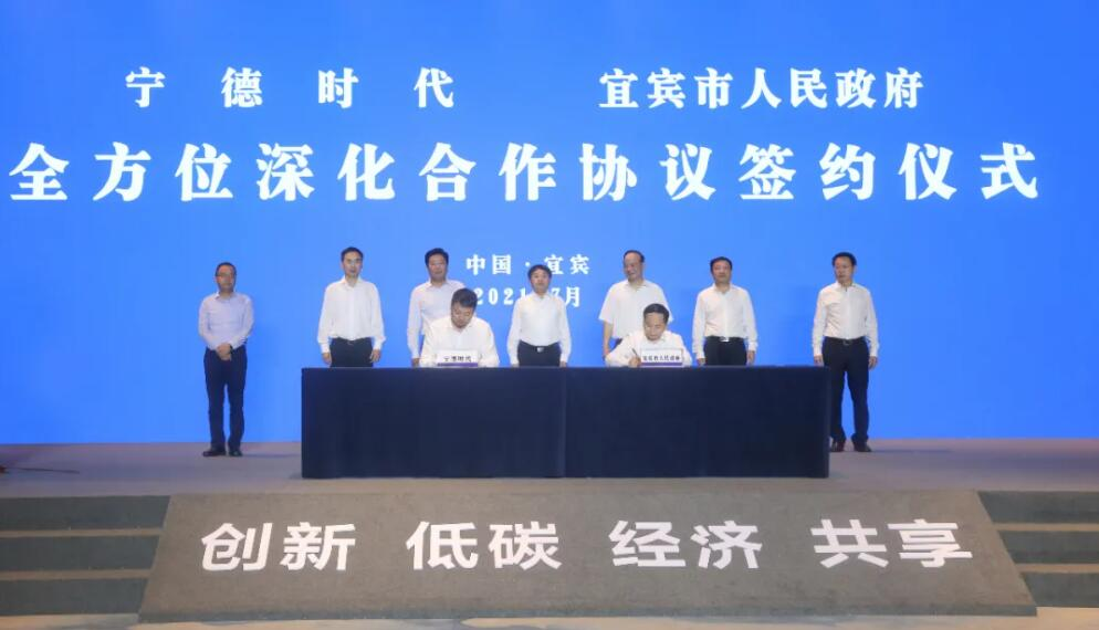CATL signs deal with Chinese city to establish another headquarters-CnEVPost