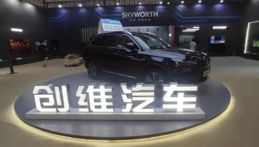 Home appliance maker Skyworth says it plans to have its EV business listed in China by year-end-CnEVPost