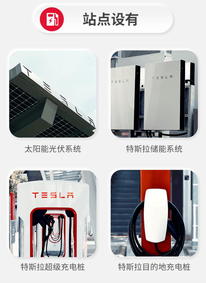 Tesla opens Supercharger station in Shanghai with solar power generation and energy storage-CnEVPost