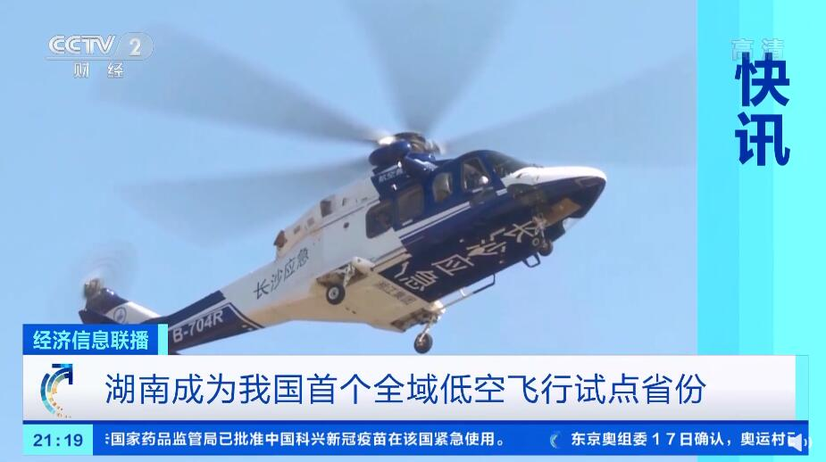 Hunan becomes China's first province to pilot low-altitude flights in historic move to explore opening up strictly regulated area-CnEVPost