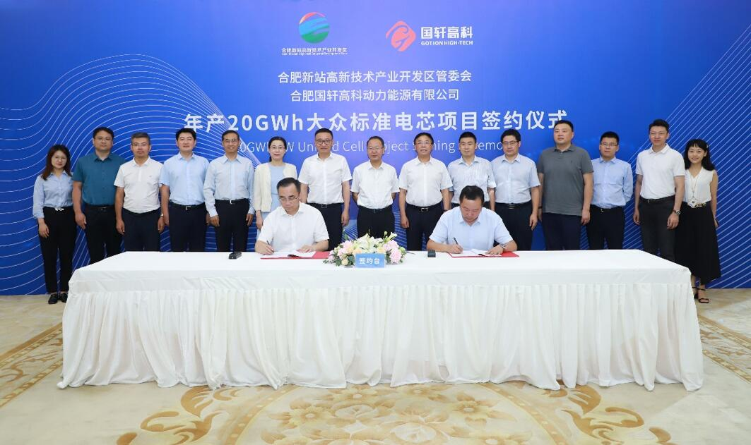 Power battery maker Gotion to build 20 GWh production base in Hefei to supply unified cells to VW-CnEVPost