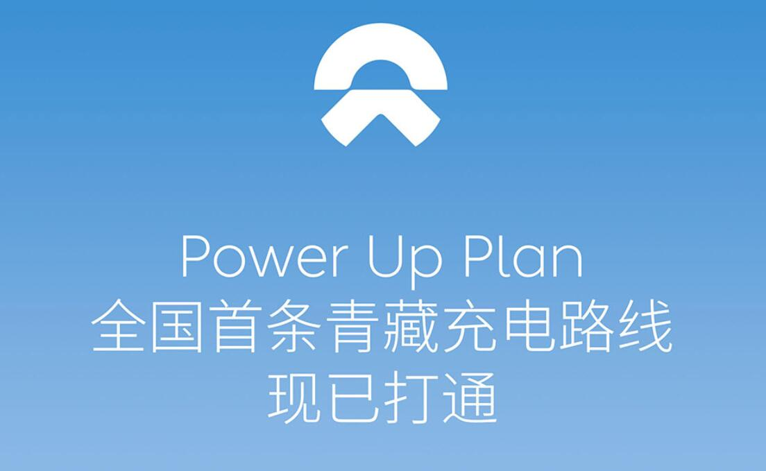 NIO opens another charging line under Power Up Plan-CnEVPost