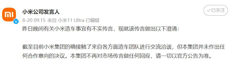 Evergrande, Xiaomi clarify reports of former's EV unit stake sale-CnEVPost