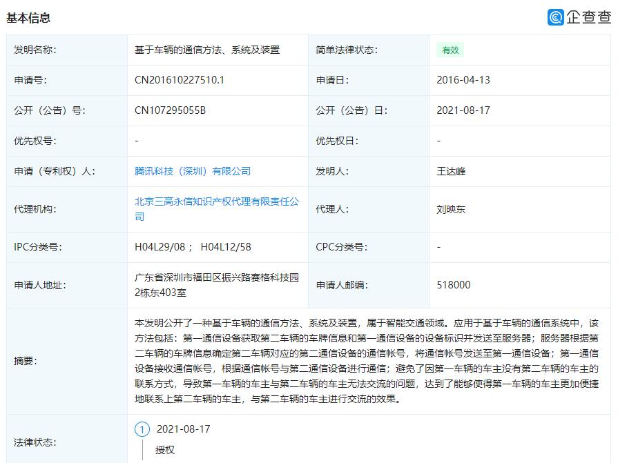 Tencent's new patent can identify license plate numbers and establish communication-CnEVPost