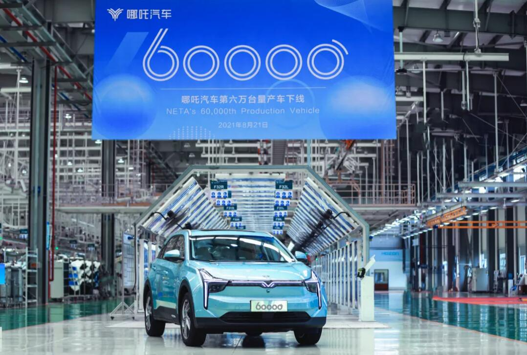 Neta sees its 60,000th vehicle roll off line-CnEVPost