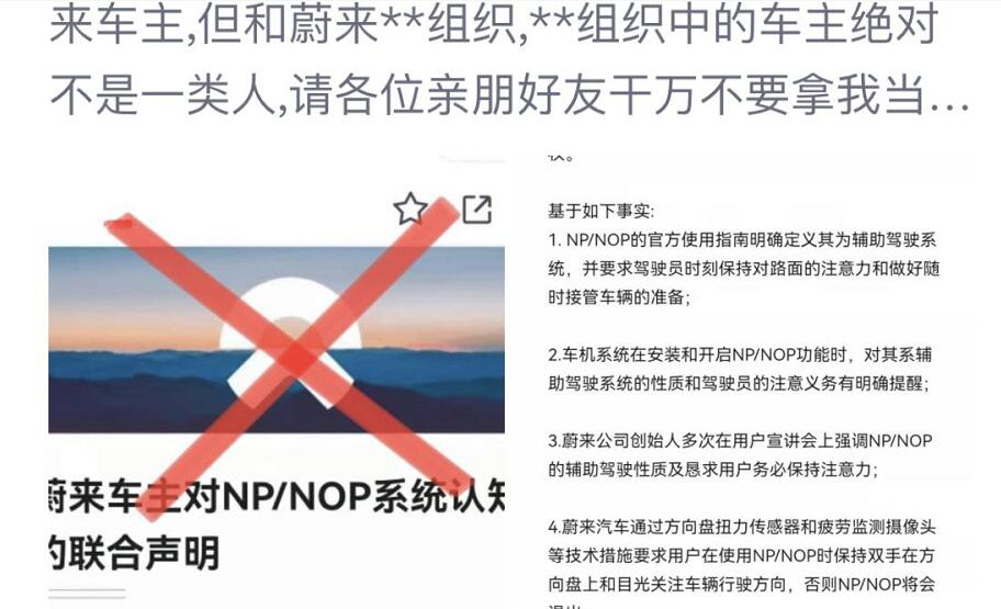 More owners object to joint statement defending NIO-CnEVPost