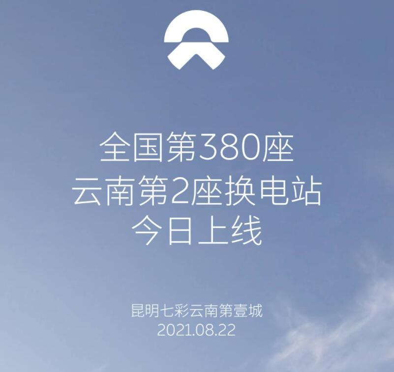 NIO's battery swap stations reach 380-CnEVPost