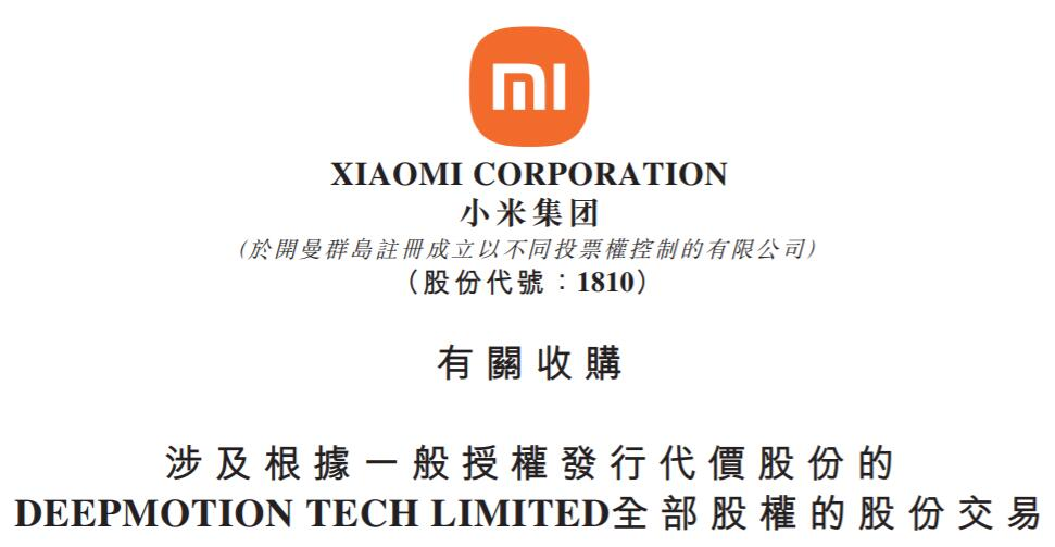 Xiaomi acquires self-driving tech firm DeepMotion for $77.37 million-CnEVPost