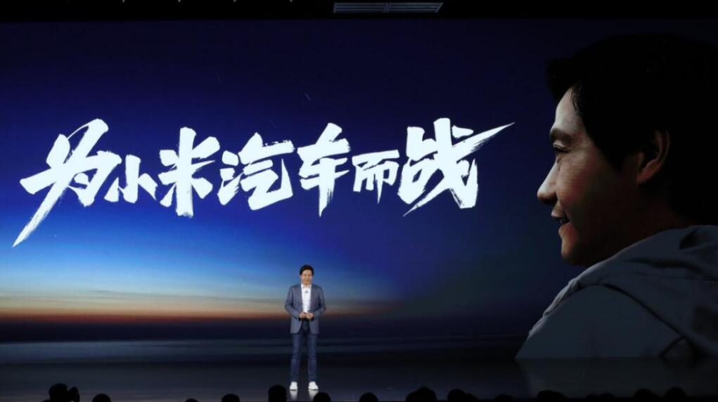 Xiaomi has invested in nearly 40 auto-related firms in past decade-CnEVPost