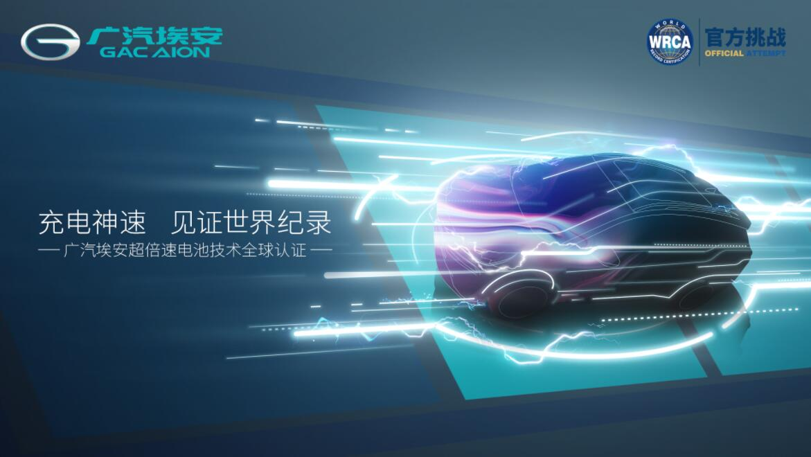 GAC Aion unveils super-fast charging technology that can go from 0 to 80% in 8 minutes-CnEVPost