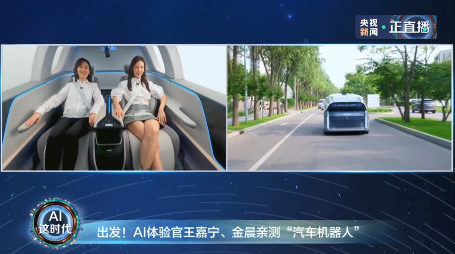 Baidu unveils Apollo car robot without steering wheel-CnEVPost