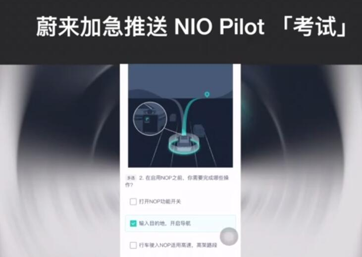 NIO begins requiring users to take test before using assisted driving features-CnEVPost