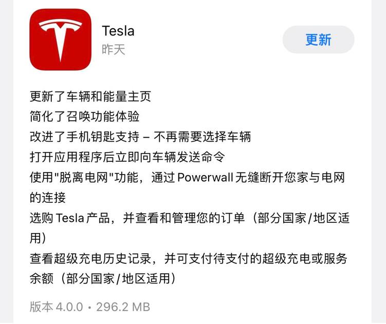Tesla updates app in China, redesigns interface and brings online store-CnEVPost