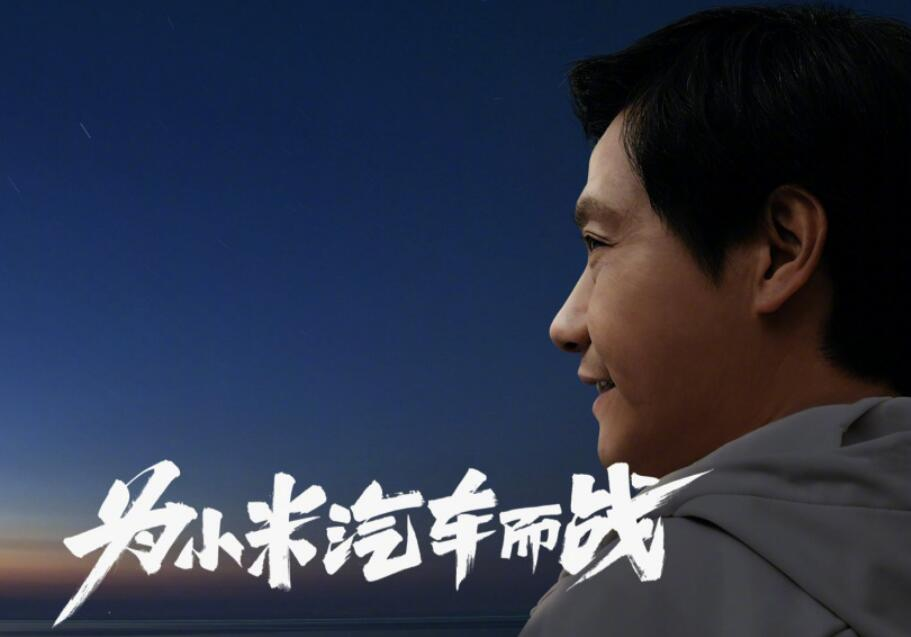 Xiaomi reportedly to set up HQ and plant for its car business in Beijing-CnEVPost