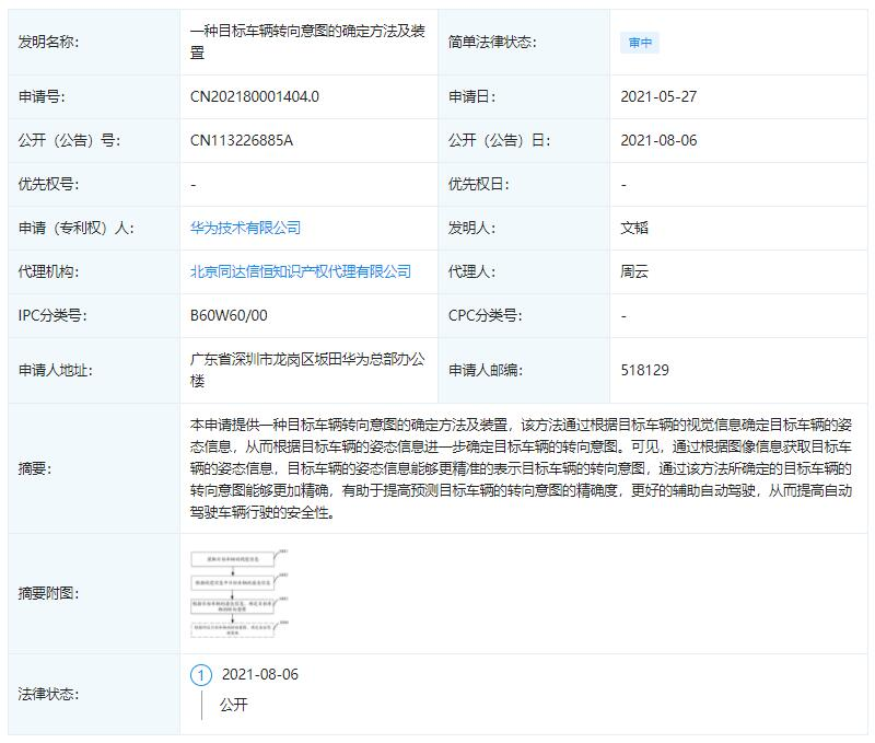 Huawei discloses new auto-related patent-CnEVPost